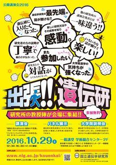 国立極地研究所_広報室(@kyokuchiken)さん   Twitter Web Layout, Layout Design, Dna Drawing, Japanese Poster, Japanese Graphic Design, Japan Design, Poster Ads, Text Design, Web Banner