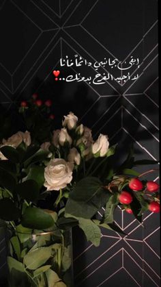 Arabic English Quotes, Arabic Love Quotes, Love Quotes For Him, Sweet Words, Love Words, Photography Love Quotes, Roman Love, Flower Iphone Wallpaper, Romantic Words