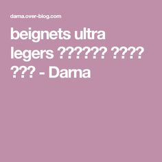 beignets ultra legers بينييي خفيف جدا - Darna