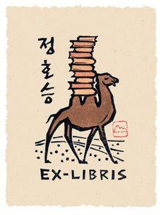 장서표에는 라틴어 'EXLIBRIS'라는 국제 공용의 표식이 삽입되는데 쓰는 사람에 따라 EX와 L...