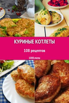 Turkey Dishes, Russian Recipes, Healthy Salads, Food Photo, Food Hacks, Chicken Wings, Poultry, Good Food, Food And Drink