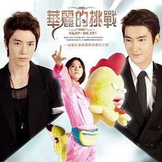 """REVIEW 4/5: """"Skip Beat"""" - (Taiwanese Drama 2014) - Amazingly close to the manga / anime version. Hilarious with a seriously spunky heroine you can root for. I hated that Choi Siwon's voice was dubbed, however - very distracting. But definitely worth watching ~ s.e.t."""