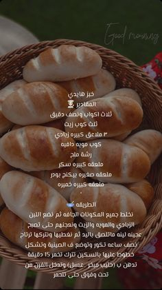 Egyptian Food, Cookout Food, Food Decoration, Cafe Food, Arabic Food, Diy Food, Food Dishes, Indian Food Recipes, Baking Buns