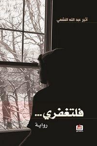 فلتغفري - أثير عبد الله النشمي | ساسبوك