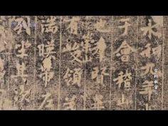 國寶與書法(上) - YouTube