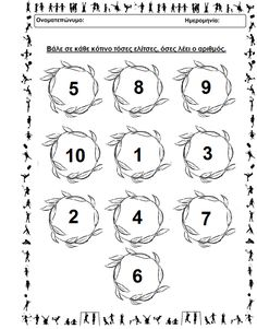 Olive Tree, Worksheets, Math, School, Crafts, Mathematics, Manualidades, Math Resources, Early Math
