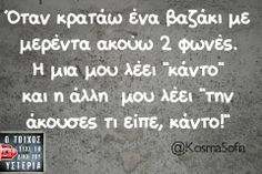 """αστειάκι"" 8 Greek Memes, Funny Greek Quotes, Funny Picture Quotes, Funny Quotes, Favorite Quotes, Best Quotes, Stupid Funny Memes, Funny Stories, Funny Cartoons"