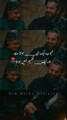 Love Poetry Images, Love Romantic Poetry, Best Urdu Poetry Images, Romantic Quotes, Poetry Quotes In Urdu, Love Poetry Urdu, Love Quotes In Urdu, True Feelings Quotes, Poetry Feelings