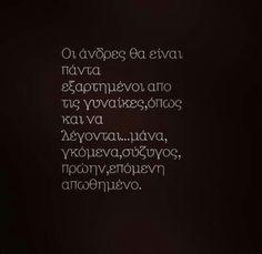Εξαρτηση Poetry Quotes, Me Quotes, Greek Words, Greek Quotes, Texts, Funny Pictures, Lyrics, Hilarious, Mindfulness