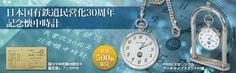 日本国有鉄道民営化30周年記念 PRINCE懐中時計 -  日本国有鉄道から JRになって30周年を記念して復刻・製造された懐中時計。...