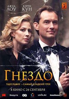 Гнездо (2020) - Всё о фильме, отзывы, рецензии - смотреть видео онлайн на Film.ru