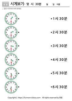 30분 시계공부 연습 활동지:: Korean Picture, Korean Language, Mathematics, Math Equations, Words, Exercises, Math, Exercise Routines, Excercise