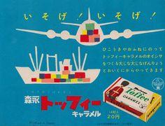 【ヤバイ】 1950年代の日本のチラシがセンスありすぎ!これが全て手作業か・・・ - VIPPER速報 | 2ちゃんねるまとめブログ