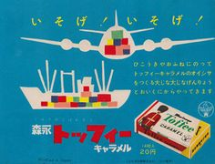 Advertising of Japan in the 1950s:MORINAGA caramel