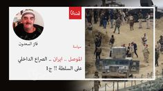 الموصل .. ايران .. الصراع الداخلي على السلطة !!