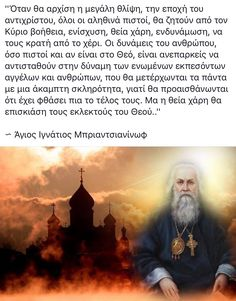 Λόγια Αγίων (ΚΤ) Orthodox Christianity, Christian Faith, Prayers, Believe, Quotes, Movie Posters, Movies, Quotations, 2016 Movies