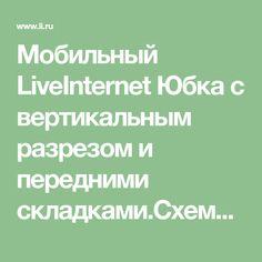Мобильный LiveInternet Юбка с вертикальным разрезом и передними складками.Схемы. | Galina_O - galkaorlo |