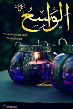 The Boundless U R My Everything, Islamic Page, Allah Names, Islam Quran, Caligraphy, Alhamdulillah, Cool Names, Islamic Quotes, Best Gifts