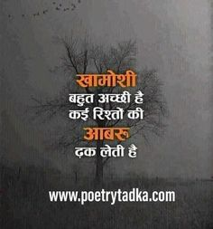 For more relevent posts on Good evening images for whatsapp at poetry tadka please swich on Good evening images for whatsapp page of poetrytadka Shayari In Hindi, Shayari Image, Hindi Quotes, Good Evening Love, Heart Touching Shayari, Good Thoughts, Hd Images, Poetry Quotes, Read More