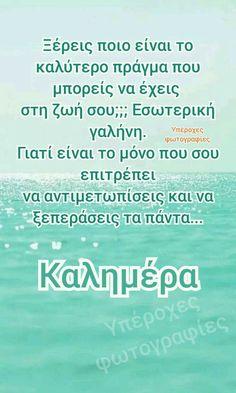 Good Morning Good Night, Greek Quotes, Wish, Thoughts, Humor, Words, Greek, Inspiring Sayings, Humour