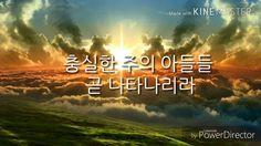 151 새노래 하느님의 아들들이 곧 나타나리라 jw song (한국어 Vocal korean)