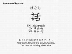 Romaji: hanashi  Type: Noun