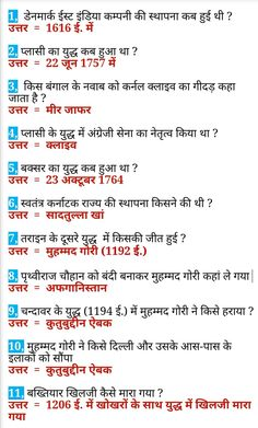 gk knowledge in hindi 2020 * gk knowledge . gk knowledge in english . gk knowledge in hindi . gk questions and answers . gk worksheets for grade 1 . gk questions and answers in english . gk knowledge in hindi 2020 General Knowledge Quiz Questions, Gk Questions And Answers, General Knowledge Book, Gk Knowledge, Knowledge Quotes, Gernal Knowledge In Hindi, English Vocabulary Words, Learn English Words, English Grammar