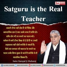 Real teacher who can abolish all social Evils Happy In Hindi, Real Teacher, Teaching Humor, Hindi Quotes Images, Gita Quotes, Life Changing Books, Happy Teachers Day, Spiritual Teachers, Happy New Year 2019