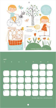kokokoKIDS: Календари на 2015 год !