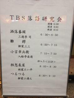2013年1月15日 第五百三十五回落語研究会@国立劇場小劇場 by@yaegaki