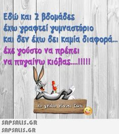 Funny Quotes, Funny Memes, Jokes, Funny Greek, Funny Statuses, Greek Words, Greek Quotes, Have A Laugh, Just Kidding