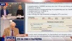 Nikolnews: Δείτε την ηλεκτρονική πλατφόρμα για το κοινωνικό μ...