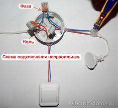 почему мигает светодиодная лампа Metal, Decor, Decoration, Decorating, Dekorasyon, Dekoration, Home Accents, Deco, Ornaments