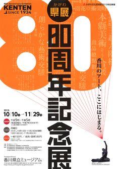 県展80周年記念展 Graphic Design Posters, Graphic Art, Layout Design, Web Design, Branding Design, Logo Design, Japan Illustration, Anniversary Logo, Japanese Poster