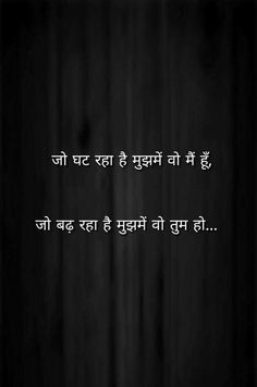 it's pagal he malum he pal tu jindgi waqt energy barbad na kar . Heart Touching Love Quotes, Love Quotes Poetry, Beautiful Love Quotes, Love Quotes In Hindi, True Love Quotes, Love Quotes For Him, Hindi Quotes Images, Shyari Quotes, Hindi Words