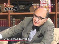 博士も知らないニッポンのウラ 第13回 「あの事件のウラ」