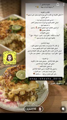 Yemeni Food, Bad Girl Wallpaper, Food Menu, Us Foods, Cooking Recipes, Flower, Phone, Ethnic Recipes, Telephone