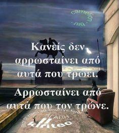 Big Words, Greek Quotes, Humor, Instagram Posts, Art, Art Background, Great Words, Humour, Kunst