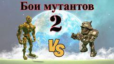 Бои мутантов, 2 бой, Зедж vs Висло. С ними