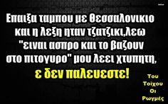 Funny Greek, Thessaloniki, True Words, Best Quotes, Jokes, Lol, Humor, Sayings, My Love