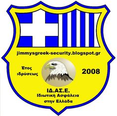 jimmysgreek-security.blogspot.gr is a blog specialising in private security in HELLAS. Works alongside with affiliates in security seminars and organizes and co-operates with other security teams concerning VIP protection and International Rescue organisations. We are available and open to any co-operation with other companies concerning private security. For more info please contact us at idiotikiasfalia@gmail.com