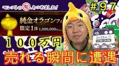 【モンスト】モンスト物産展で100万円のオラゴンが売れる瞬間に遭遇!世界一遅いモンストブログ#97