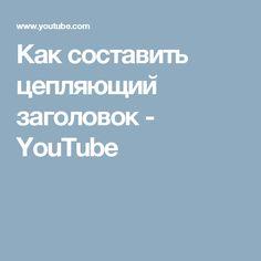 Как составить цепляющий заголовок - YouTube