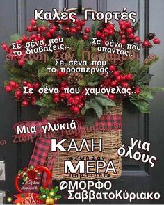 Christmas Wreaths, Christmas Tree, Night Photos, Holiday Decor, Greek Quotes, Teal Christmas Tree, Xmas Trees, Christmas Trees, Xmas Tree