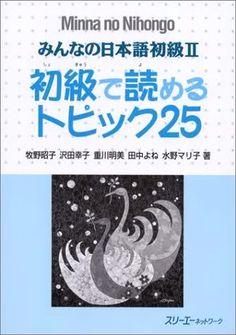 日本語を学ぼう♪: Minna no Nihongo I & II Improve Reading Comprehension, France, Textbook, Texts, Japanese, Writing, Education, Learning, Words