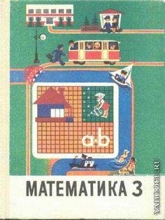 serg_2309 - Учебники и журналы для школьников из СССР