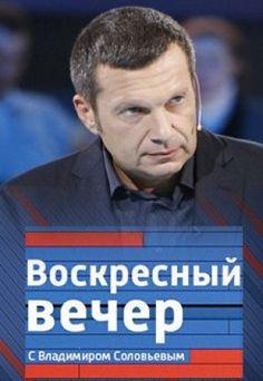 Воскресный вечер с Владимиром Соловьевым от 29.01.17. Видео