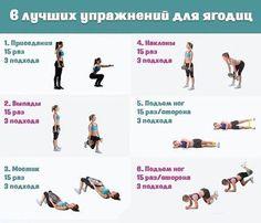 Упражнения для ягодиц.