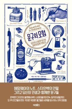 """[알라딘] """"좋은 책을 고르는 방법, 알라딘"""" Book Cover Design, Book Design, Layout Design, Web Design, Graphic Design, Typo Logo, Typography, Lettering, Tumblr Photography"""
