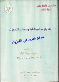 كتاب المعادلات التكاملية وحساب التحولات Pdf Calculus Pdf Books Reading Differential Equations